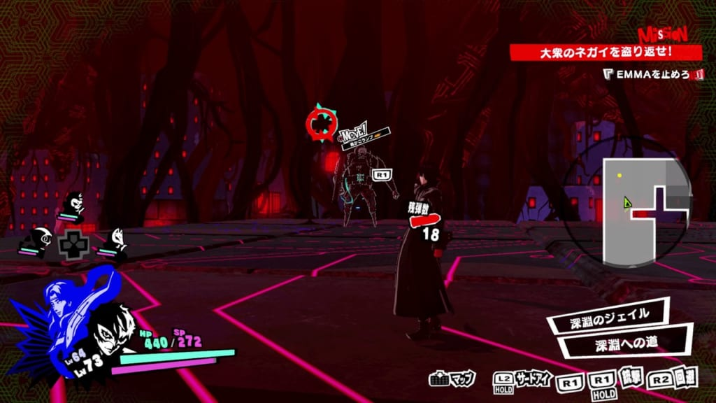 Persona 5 Strikers - Jail of the Abyss Dire Shadow Dark Sun Mithras Mini-Boss Location