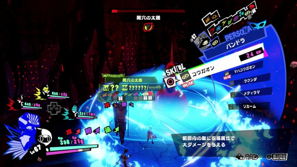 Persona 5 Strikers - Jail of the Abyss Dire Shadow Dark Sun Mithras Use Bless Attacks
