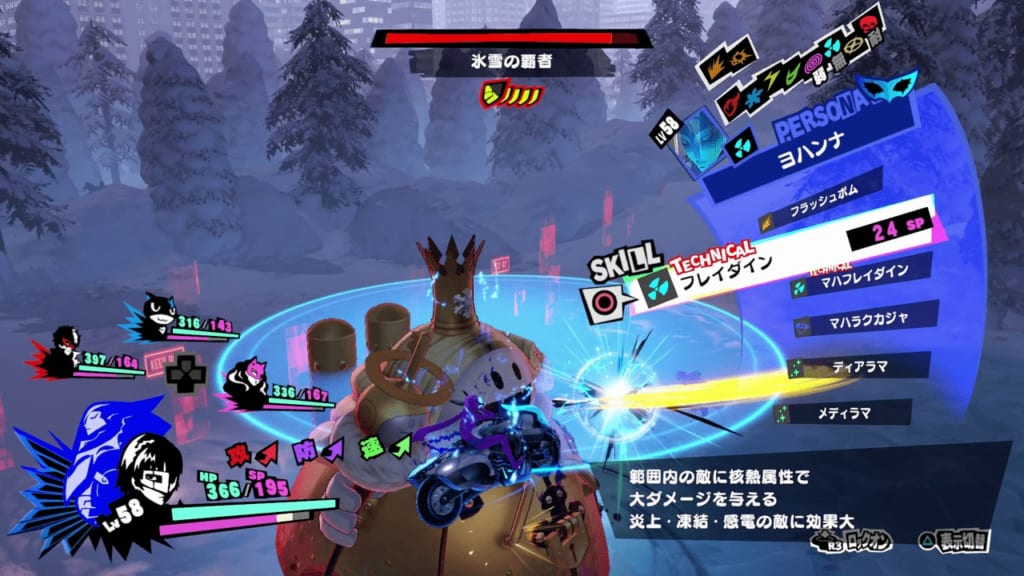 Persona 5 Strikers - Sapporo Jail Powerful Shadow Monarch of Snow King Frost Use Nuke Attacks
