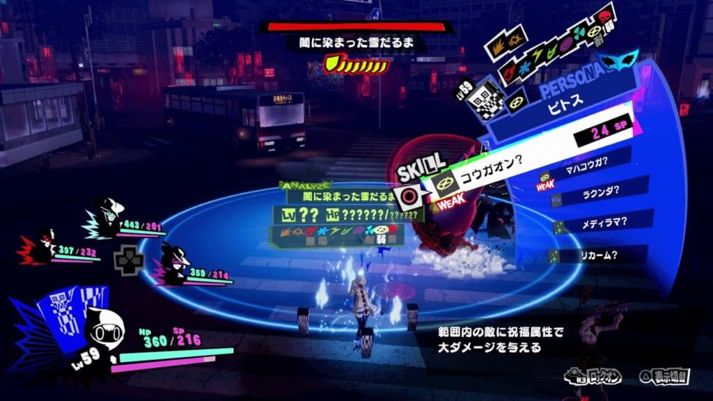 Persona 5 Strikers - Shibuya Jail Powerful Shadow Fallen Snowman Black Frost Use Bless Attacks