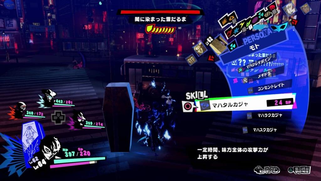 Persona 5 Strikers - Shibuya Jail Powerful Shadow Fallen Snowman Black Frost Cast Buffs