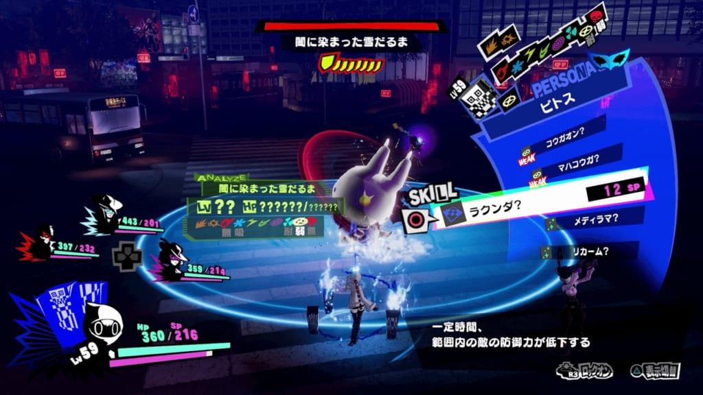 Persona 5 Strikers - Shibuya Jail Powerful Shadow Fallen Snowman Black Frost Land Debuffs