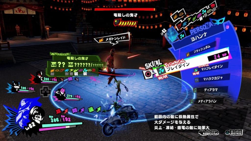 Persona 5 Strikers - Kyoto Jail Powerful Shadow Brilliant Dragonslayer Siegfried Use Technical Attacks