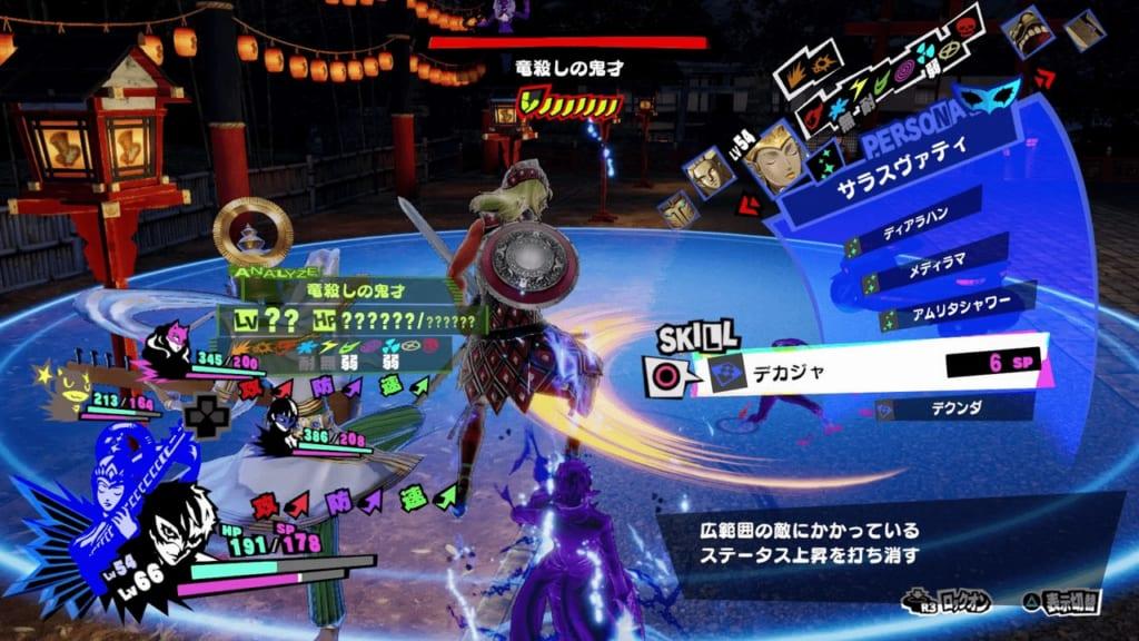 Persona 5 Strikers - Kyoto Jail Powerful Shadow Brilliant Dragonslayer Siegfried Remove Enemy Buffs