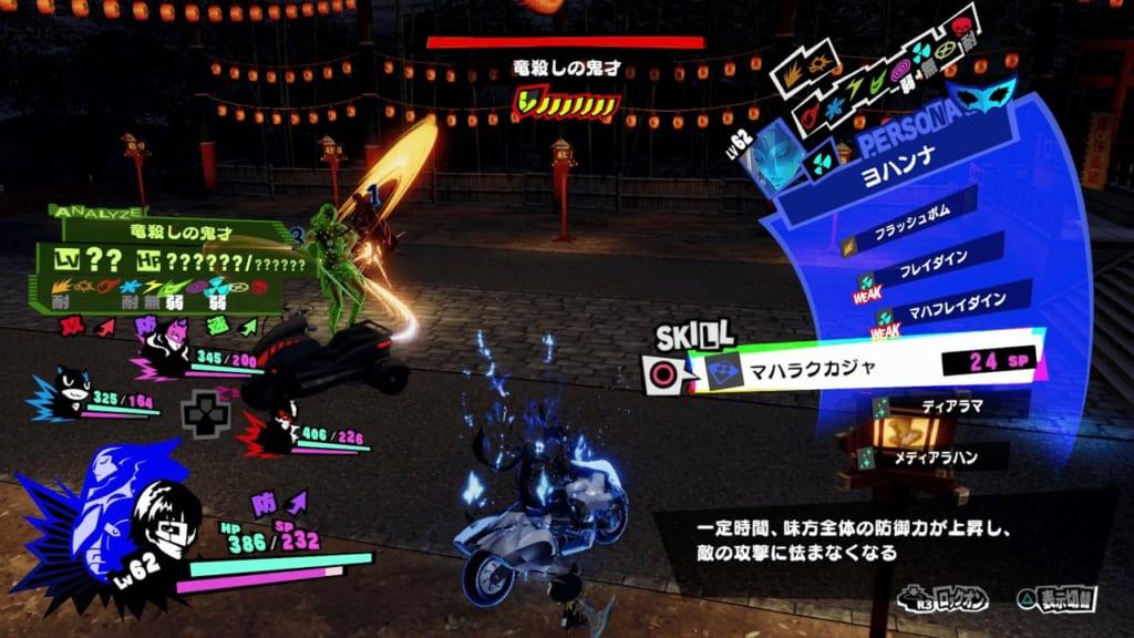 Persona 5 Strikers - Kyoto Jail Powerful Shadow Brilliant Dragonslayer Siegfried Cast Buffs