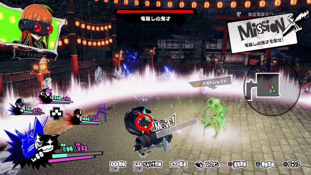 Persona 5 Strikers - Kyoto Jail Powerful Shadow Brilliant Dragonslayer Siegfried Evade Physical Attacks