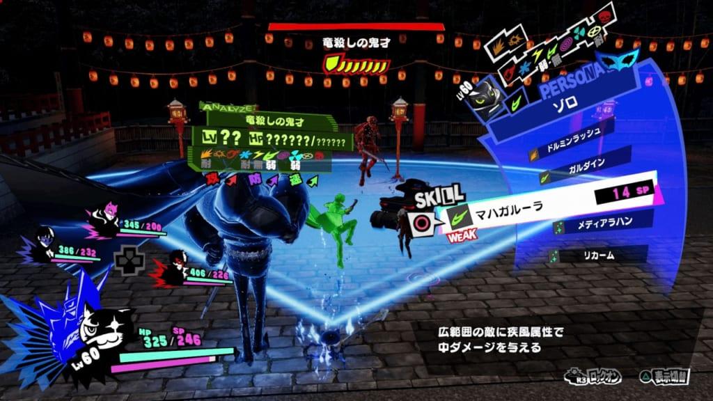 Persona 5 Strikers - Kyoto Jail Powerful Shadow Brilliant Dragonslayer Siegfried Use Wind Attacks