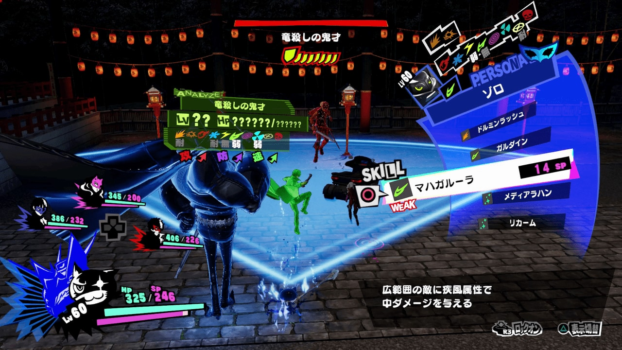 Persona 5 Strikers - Kyoto Jail Strong Shadow Siegfried Use Wind Attacks