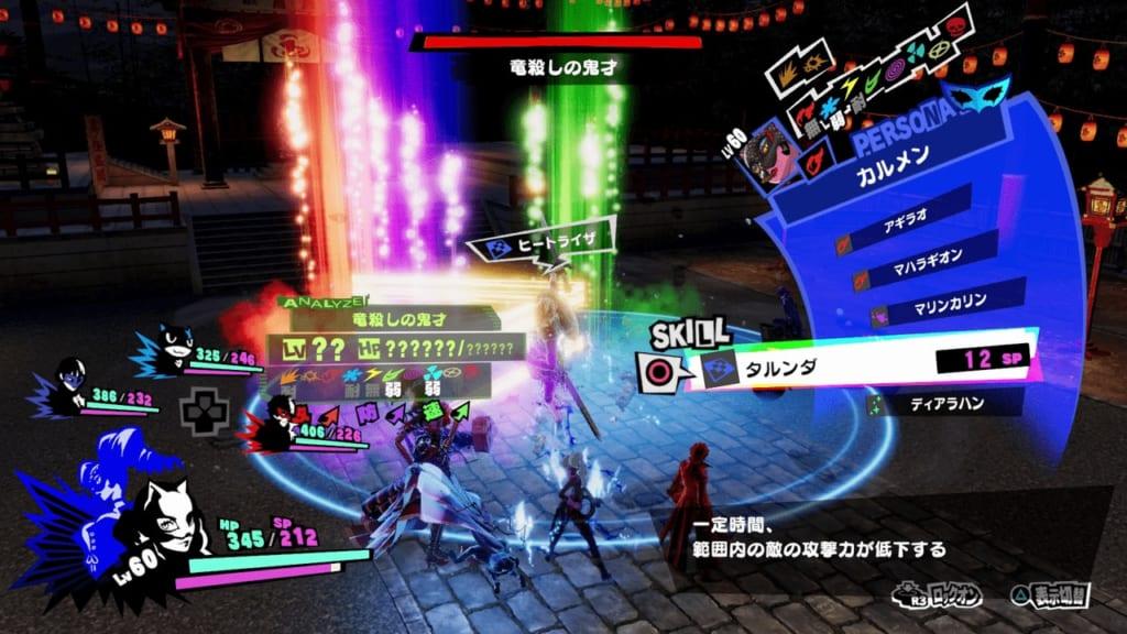 Persona 5 Strikers - Kyoto Jail Powerful Shadow Brilliant Dragonslayer Siegfried Land Debuffs