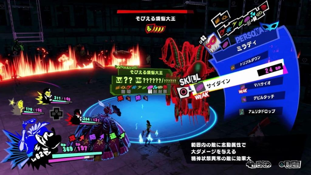 Persona 5 Strikers - All Magic or Elemental Skills