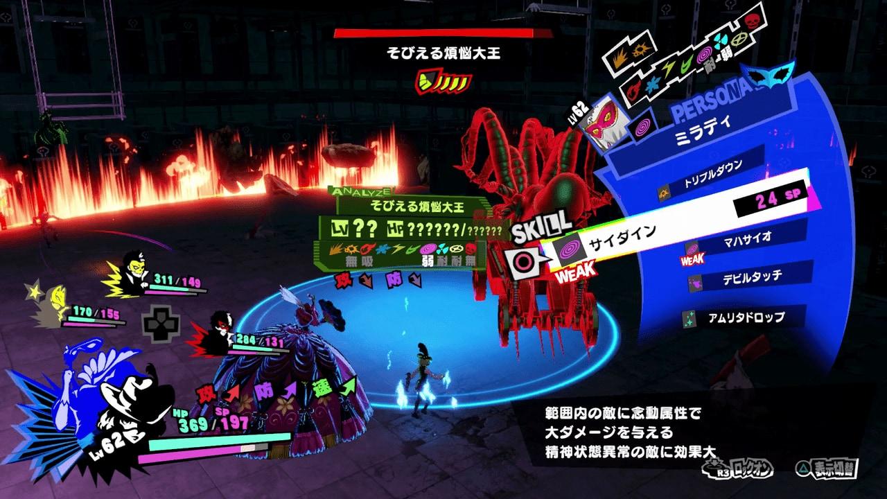 Persona 5 Strikers - Okinawa Jail Strong Shadow Mara Use Psy Attacks