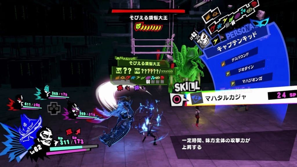Persona 5 Strikers - Okinawa Jail Powerful Shadow Throbbing King of Desire Mara Cast Buffs