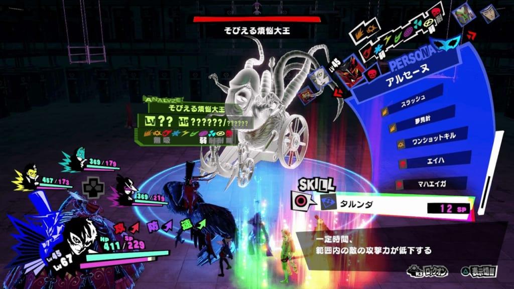 Persona 5 Strikers - Okinawa Jail Powerful Shadow Throbbing King of Desire Mara Land Debuffs