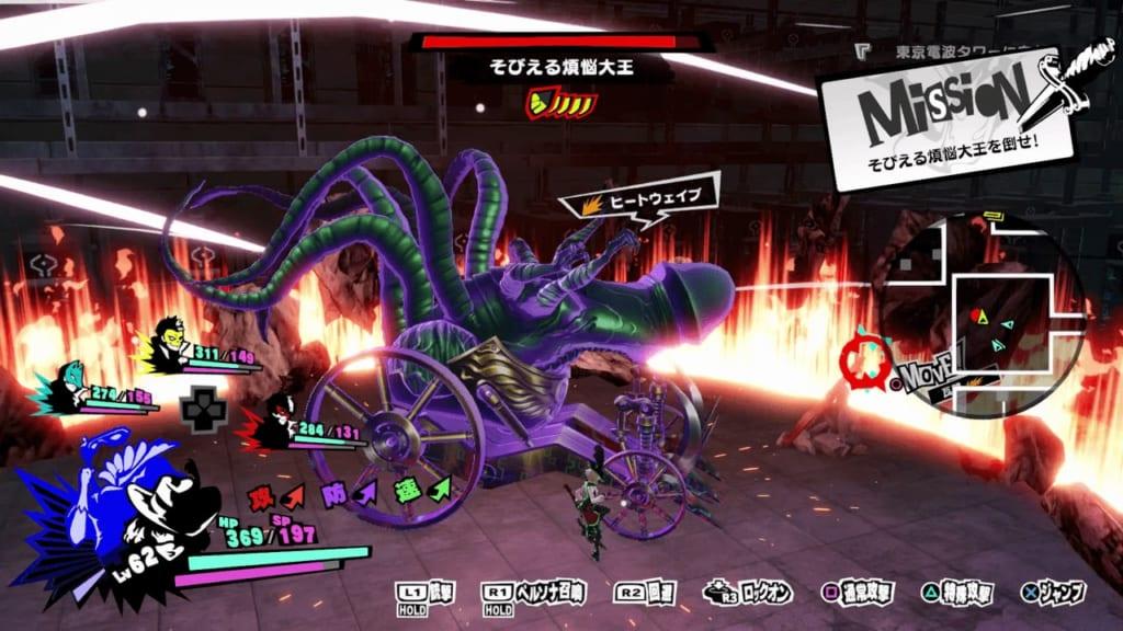 Persona 5 Strikers - Okinawa Jail Powerful Shadow Throbbing King of Desire Mara Evade Gun Attacks