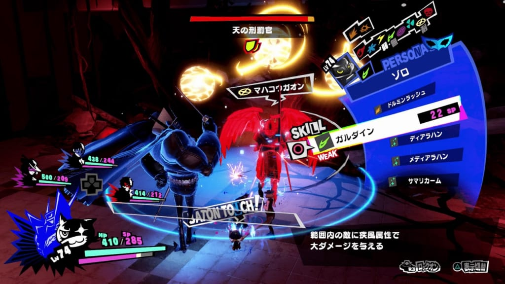 Persona 5 Strikers - Tree of Knowledge Jail Dire Shadow Heavenly Punisher Archangel Use Wind Attacks