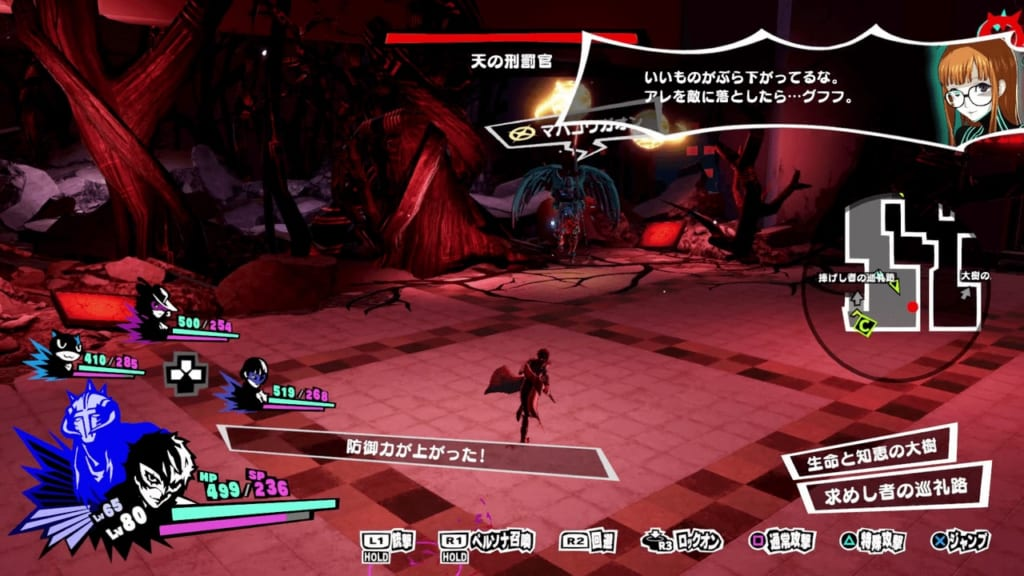 Persona 5 Strikers - Tree of Knowledge Dire Shadow Heavenly Punisher Archangel Mini-Boss Guide