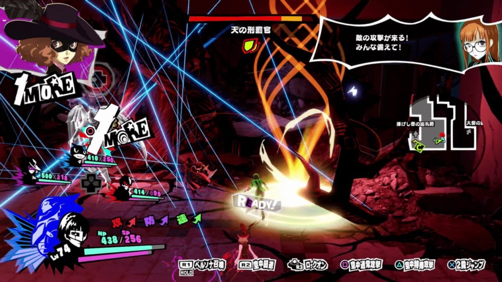 Persona 5 Strikers - Tree of Knowledge Jail Dire Shadow Heavenly Punisher Archangel Evade Hama Attacks