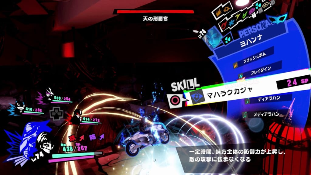 Persona 5 Strikers - Tree of Knowledge Jail Dire Shadow Heavenly Punisher Archangel Cast Buffs