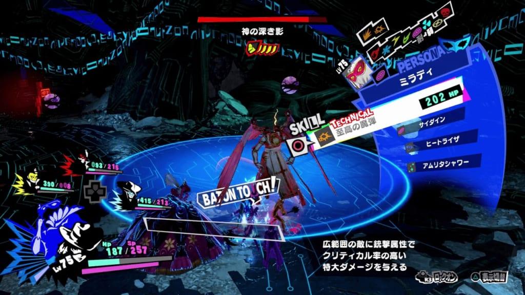 Persona 5 Strikers - Tree of Knowledge Jail Powerful Shadow Shadow of God Metatron Use Technical Damage