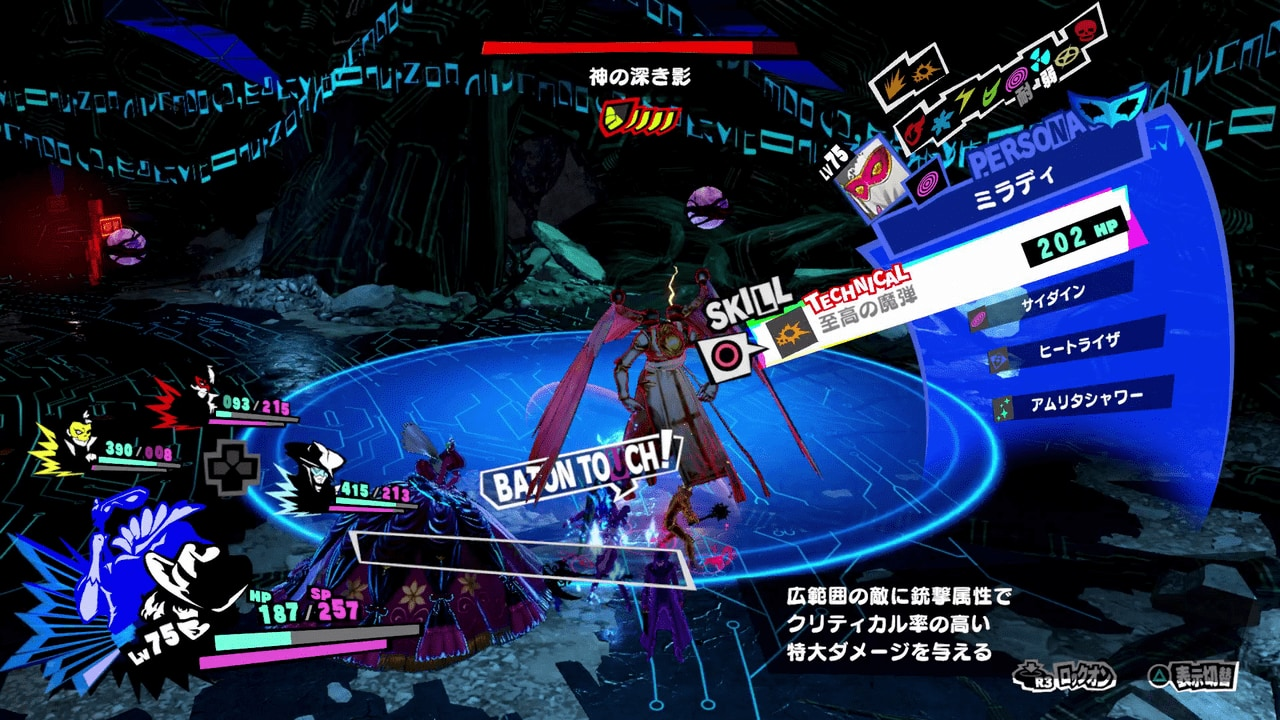 Persona 5 Strikers - Tree of Life and Wisdom Strong Shadow Metatron Use Technical Damage