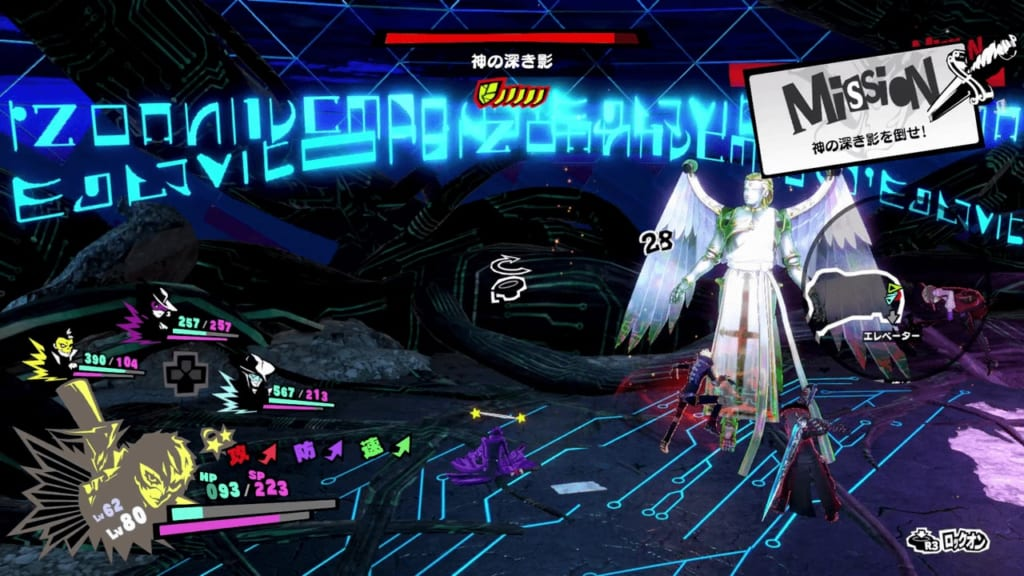 Persona 5 Strikers - Tree of Knowledge Jail Powerful Shadow Shadow of God Metatron Cure Status Ailments