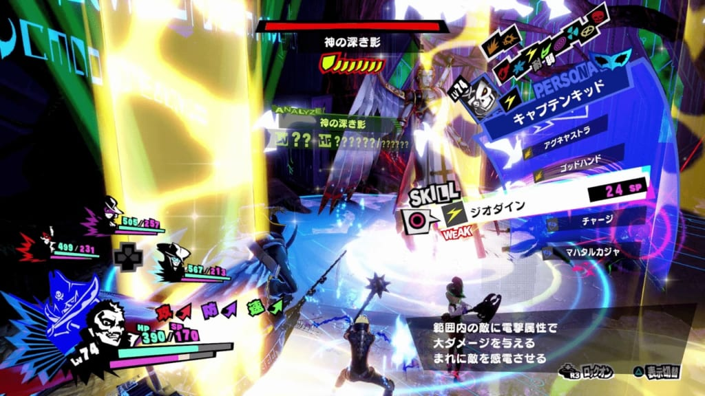 Persona 5 Strikers - Tree of Knowledge Jail Powerful Shadow Shadow of God Metatron Use Electricity Attacks