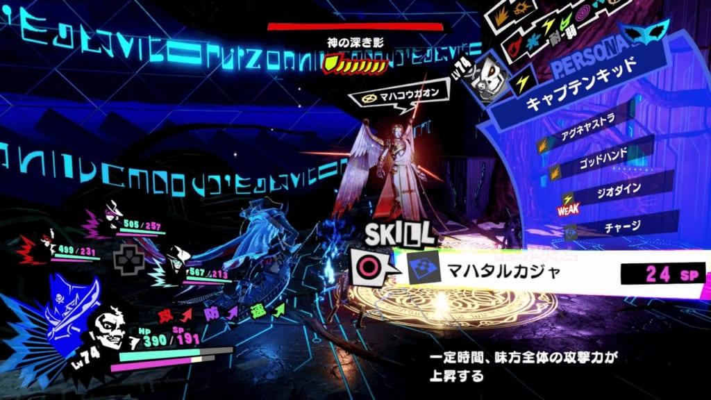 Persona 5 Strikers - Tree of Knowledge Jail Powerful Shadow Shadow of God Metatron Cast Buffs