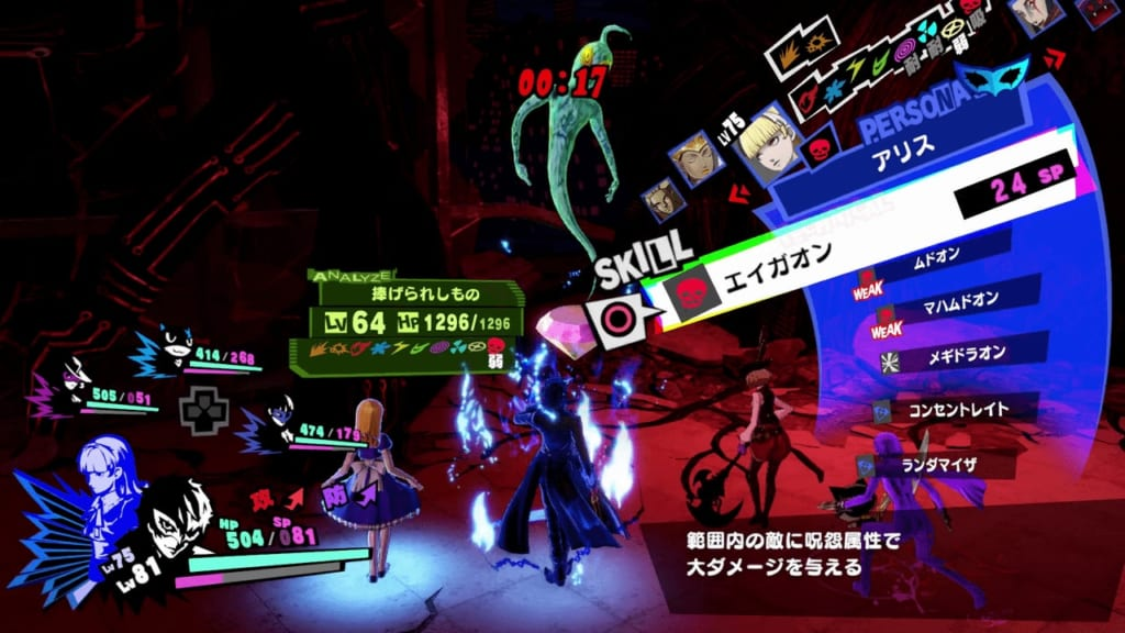 Persona 5 Strikers - Treasure Demon Persona Devoted Weakness