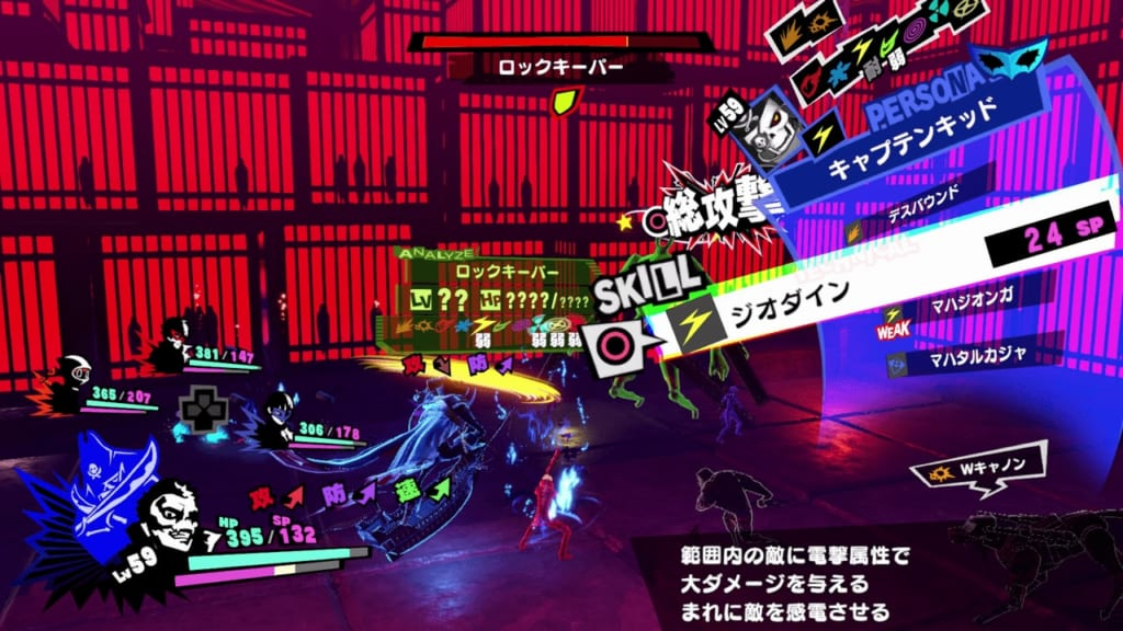 Persona 5 Strikers - How to Defeat Lock Keepers