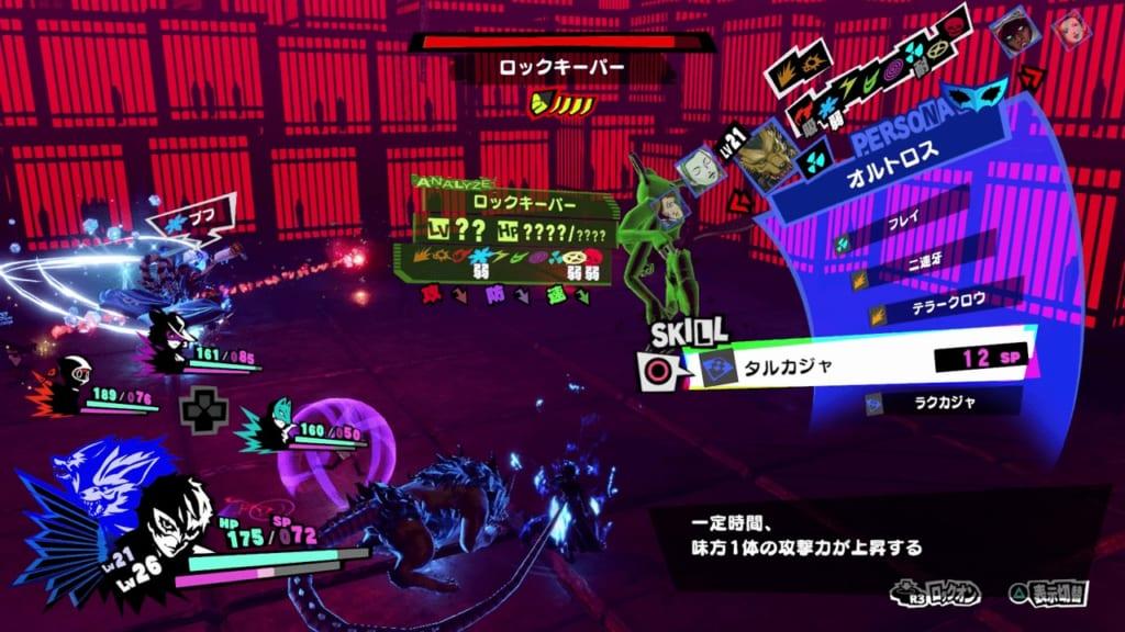 Persona 5 Strikers - Sendai Jail Lock Keeper Swords Cast Buffs