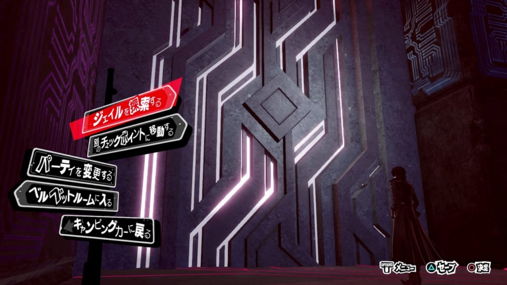 Persona 5 Strikers - Jail of the Abyss Walkthrough and Guide