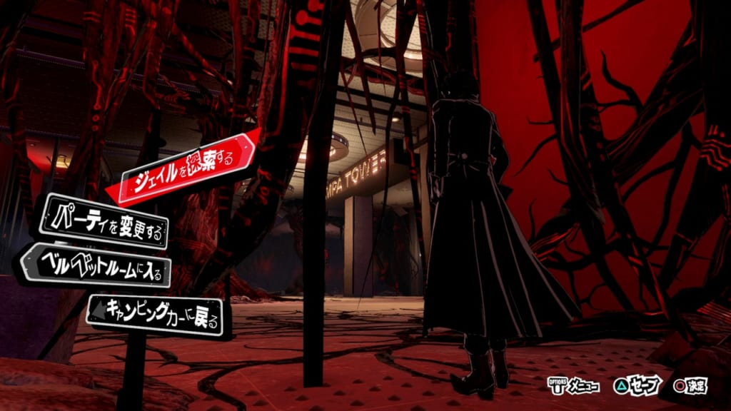 Persona 5 Strikers - Tree of Knowledge Walkthrough and Guide