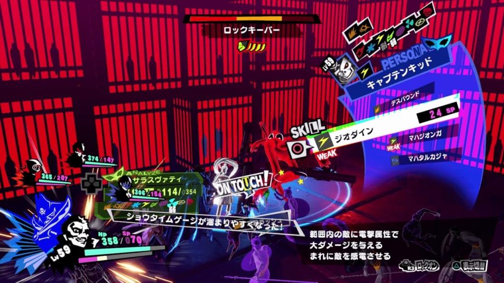 Persona 5 Strikers - Osaka Jail Lock Keeper Bazooka Use Electricity Attacks