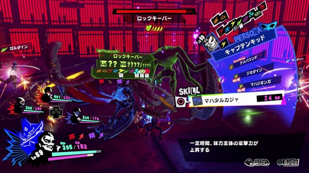 Persona 5 Strikers - Osaka Jail Lock Keeper Bazooka Cast Buffs