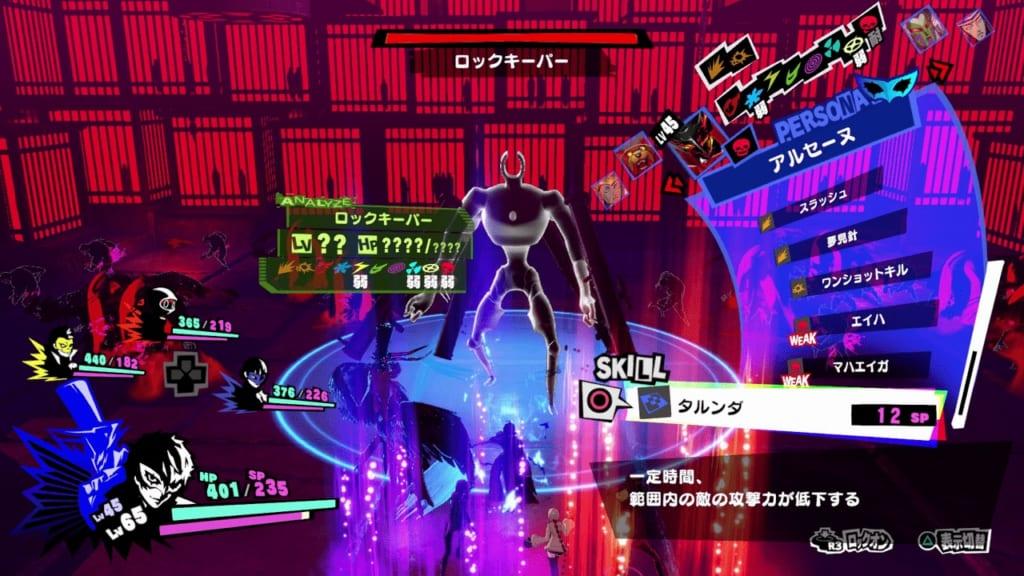 Persona 5 Strikers - Osaka Jail Lock Keeper Bazooka Land Debuffs