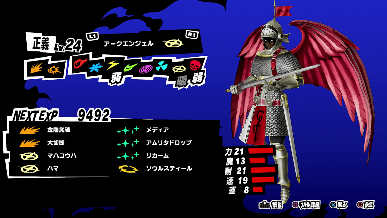 Persona 5 Strikers - Archangel Persona Stats and Skills