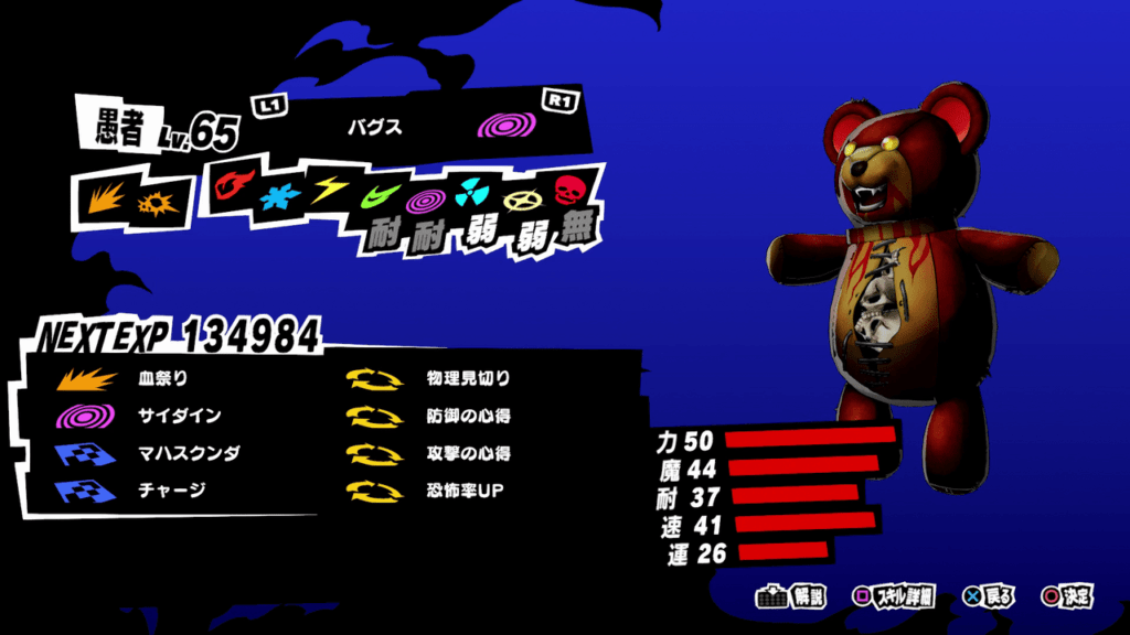 Persona 5 Strikers - Bugbear Persona Stats and Skills