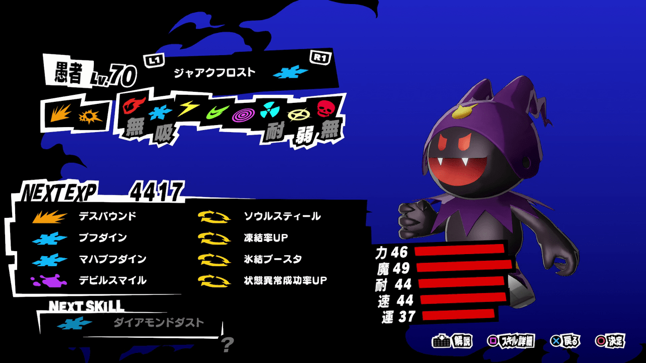 Persona 5 Strikers - Black Frost Persona Stats and Skills