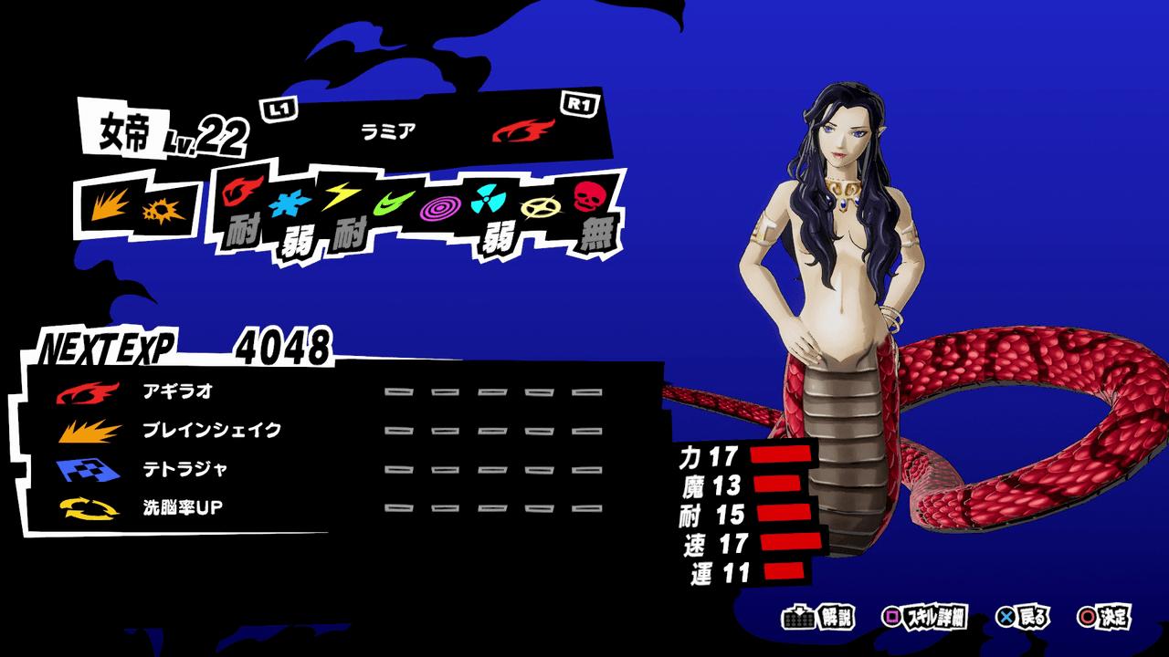 Persona 5 Strikers - Lamia Persona Stats and Skills