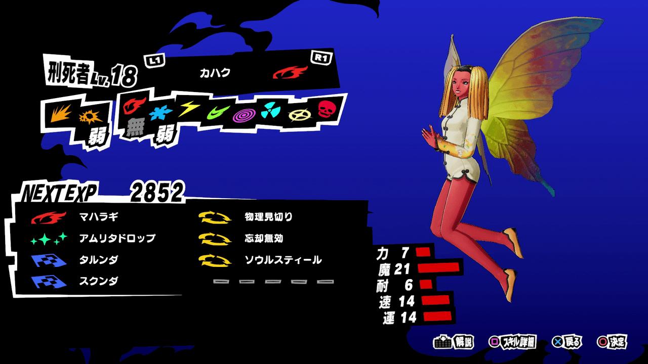 Persona 5 Strikers - Hua Po Persona Stats and Skills