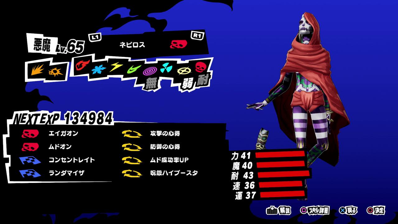 Persona 5 Strikers - Nebiros Persona Stats and Skills