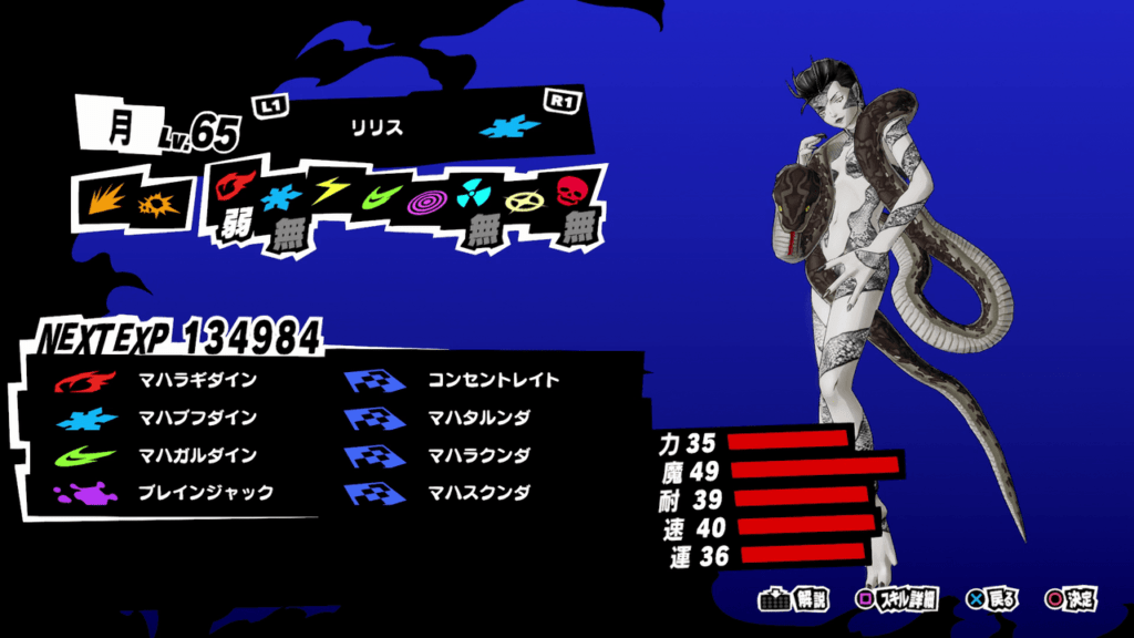 Persona 5 Strikers - Lilith Persona Stats and Skills