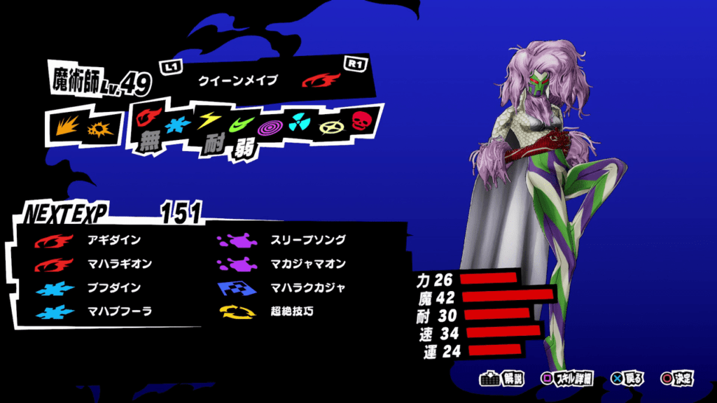 Persona 5 Strikers - Queen Mab Persona Stats and Skills