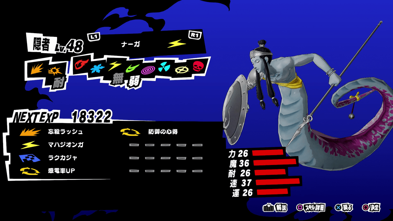 Persona 5 Strikers - Naga Stats and Skills