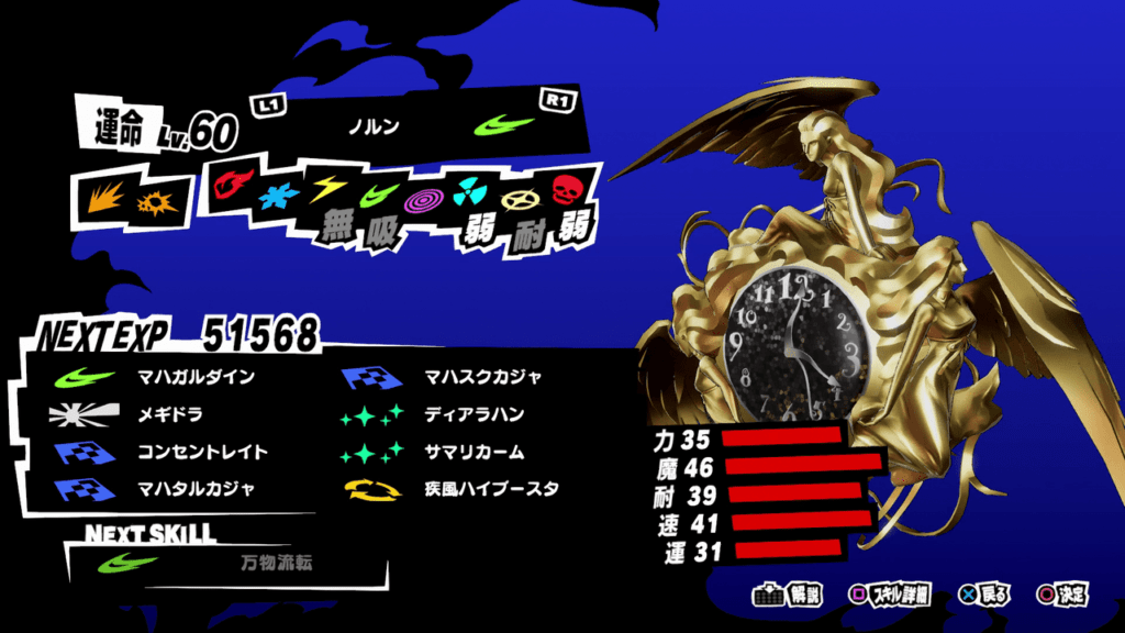 Persona 5 Strikers - Norn Persona Stats and Skills