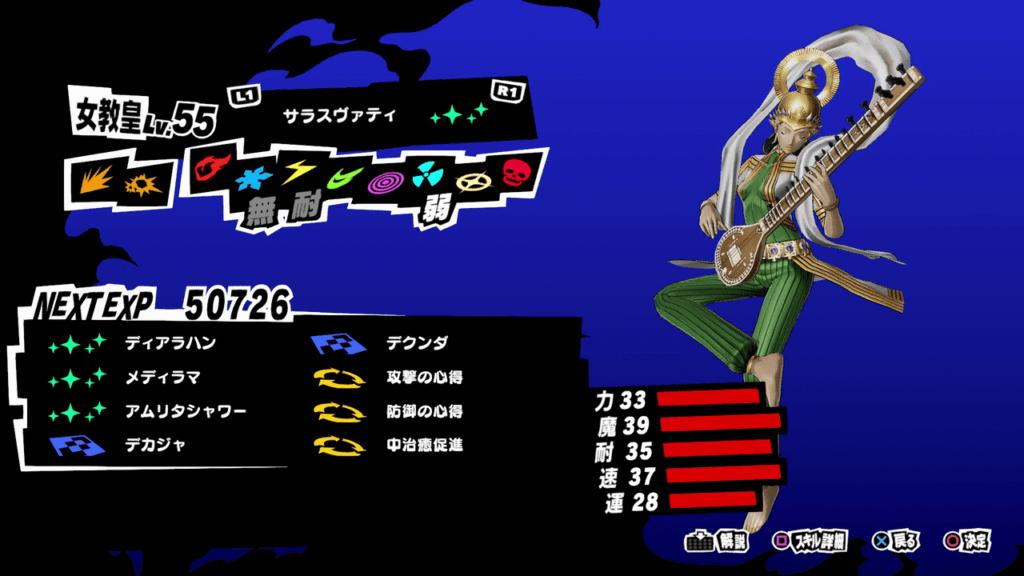 Persona 5 Strikers - Sarasvati Persona Stats and Skills