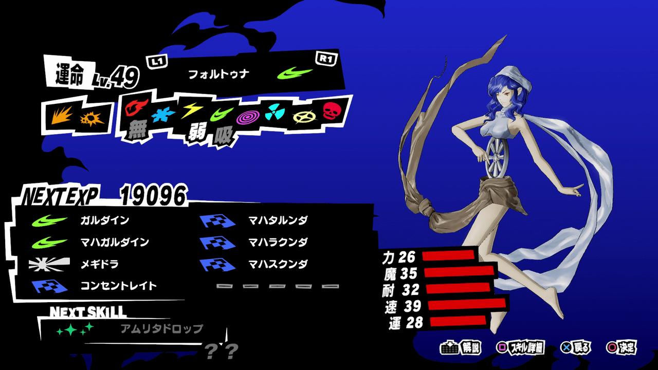 Persona 5 Strikers - Fortuna Persona Stats and Skills