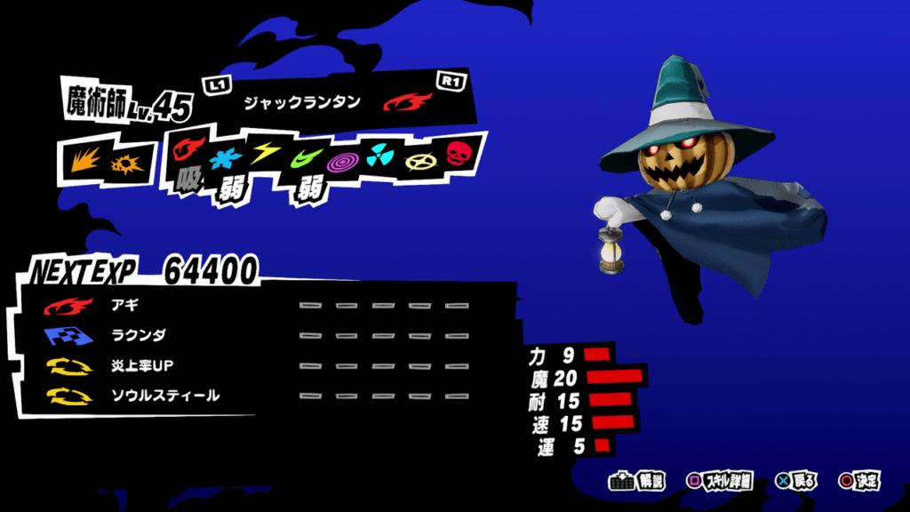 Persona 5 Strikers - Jack-o'-Lantern Persona Stats and Skills