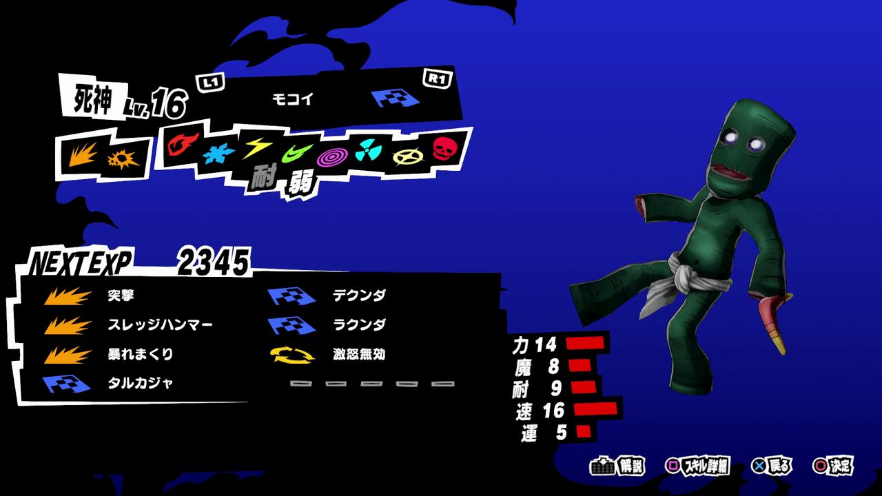 Persona 5 Strikers - Mokoi Persona Stats and Skills