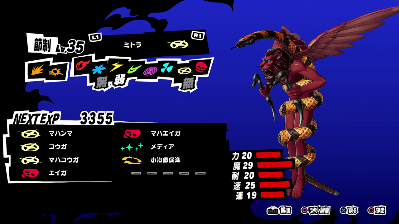 Persona 5 Strikers - Mitra Persona Stats and Skills